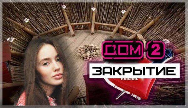 Слушает советы Бузовой? Анастасия Костенко тайно смотрит «Дом-2»