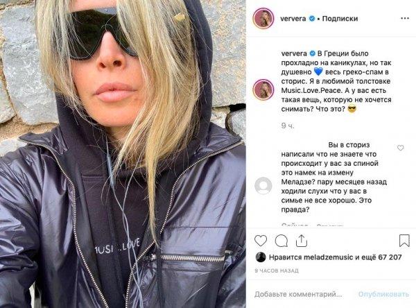 Вера Брежнева уличила Меладзе в измене