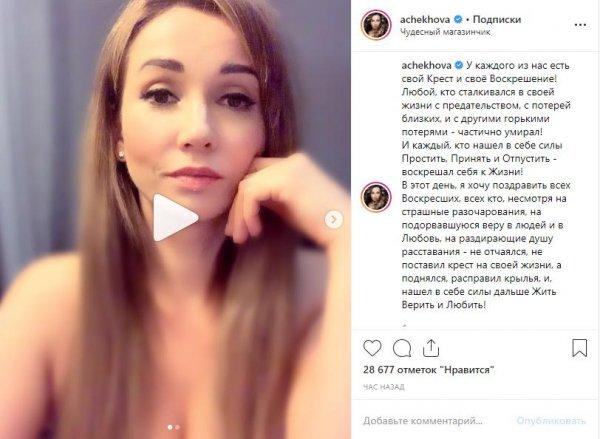 Продала Бога за «тридцать серебреников»? Чехова разделась догола для рекламы на Пасху