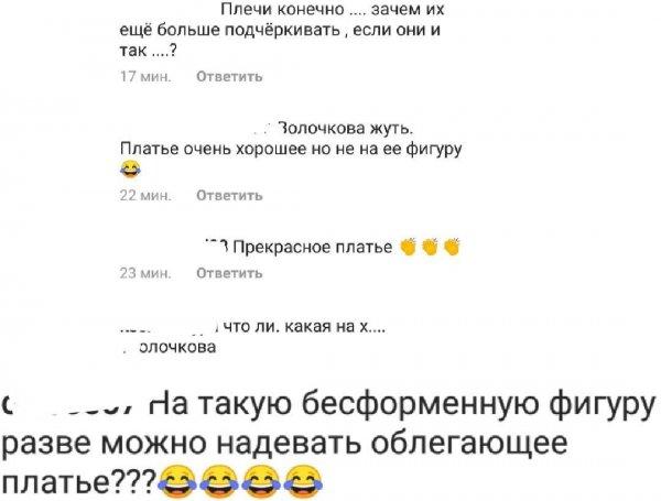 Импланты «ползут» на шею: Облегающий наряд Волочковой выдал ее упитанную фигуру