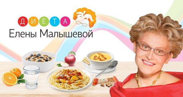 Диеты не работают: Елена Малышева разоблачила неэффективность диет от «Жить здорово»