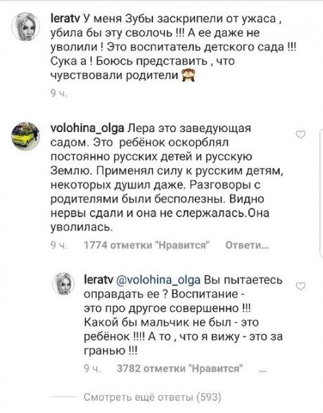 «Убила бы эту сволочь!»: Кудрявцева жестко осудила воспитателя-тирана