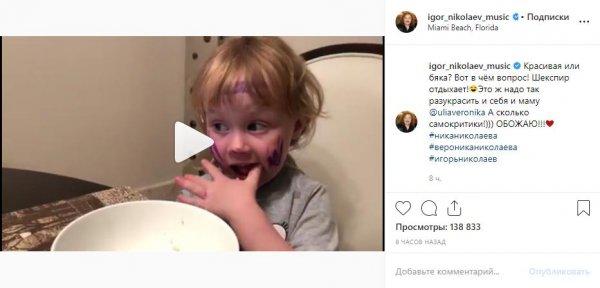 «Хочу бякой быть» - Дочь Николаева «вырывается» из-под родительского контроля