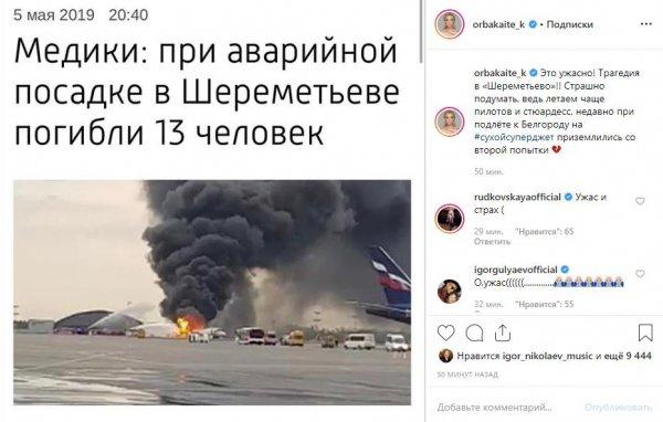 «Летаем чаще стюардесс» - Орбакайте испугалась за свою жизнь из-за аварии в Шереметьево