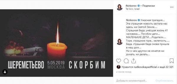 «Селфи вместо траура»: Фолловеры обвинили Хилькевич в неуважении к трагедии в Шереметьево
