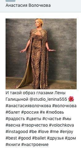 «Леопардицы» нынче в моде: Волочкова опозорилась допотопным «звериным» нарядом