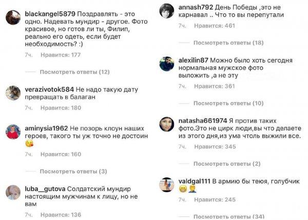 Устроил карнавал из Дня Победы: Киркоров взбудоражил сеть своими фотографиями