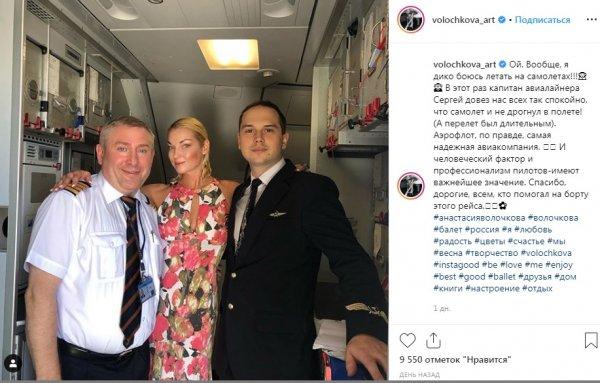 «Весь рейс пила»: Стюардесса рассказала о позорном поведении Волочковой в самолёте