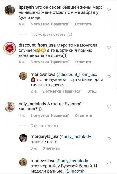 «Машина Бузовой?» - Тарасов отдал Костенко машину бывшей жены