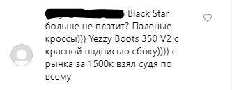 «Black Star не платит?»: Фанаты уличили Крида в ношении «китайских» кроссовок