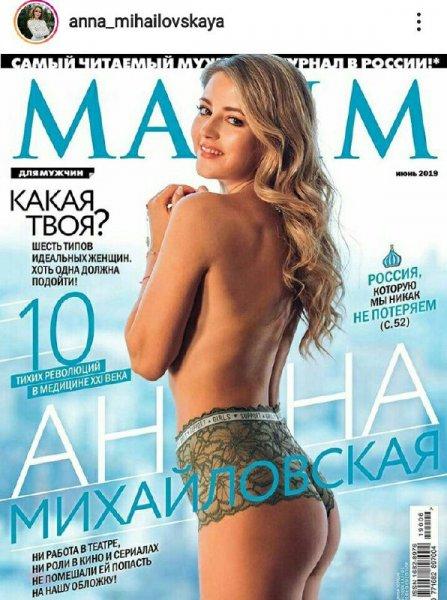 «Разочарование века»: фанаты Анны Михайловской пристыдили актрису за бесстыдную фотосессию