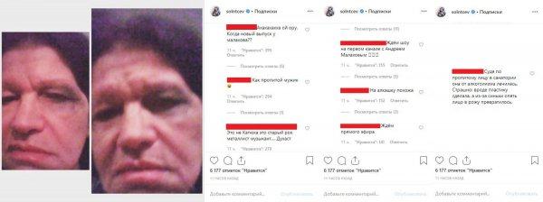 «Как пропитый мужик»: Фанаты раскрыли причину пребывания жены Гогена Солнцева в санатории