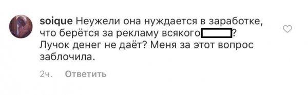 С эконом-класса? Скучную жену Тарасова высмеяли в сети
