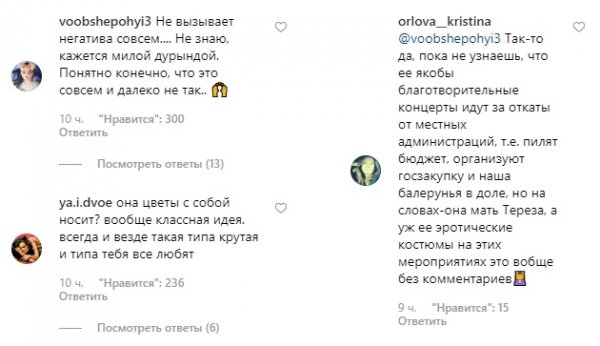 «Благотворительность для себя»: Организатор концерта рассказал о махинациях Волочковой