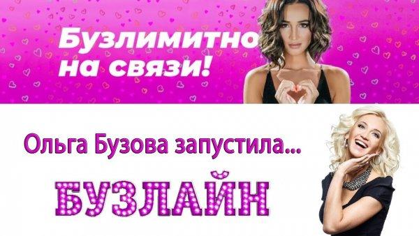 Тимур Батрутдинов чуть не «спалил» номер Бузовой