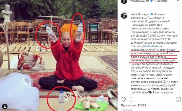 Любовник не тянет? Волочкова вынуждена «нищенской» рекламой воды зарабатывать на жизнь