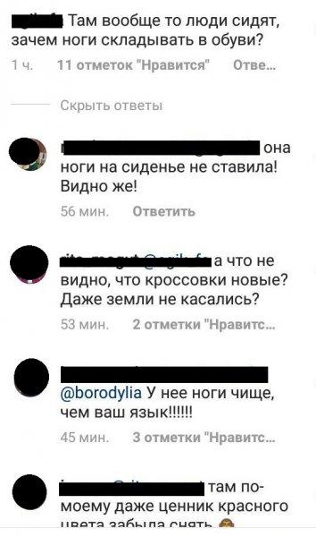 «Там же люди сидят!» – Фанаты осудили Бородину за бескультурное поведение