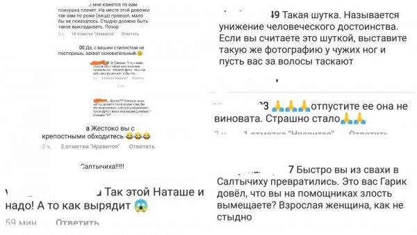 «Из свахи в Салтычиху»: Фанаты  осудили Гузееву за жестокое отношение с «крепостными»