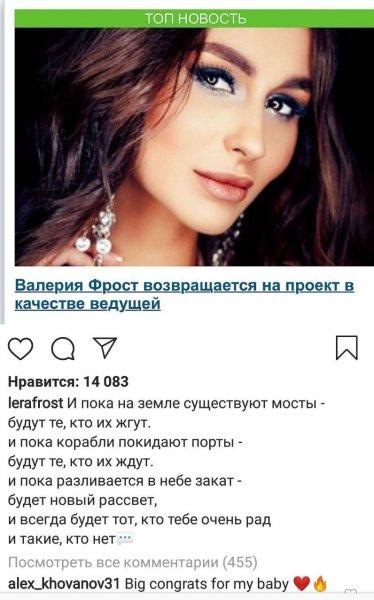 Все-таки подвинула. Лера Фрост займет место Юлии Ефременковой на «Доме-2»
