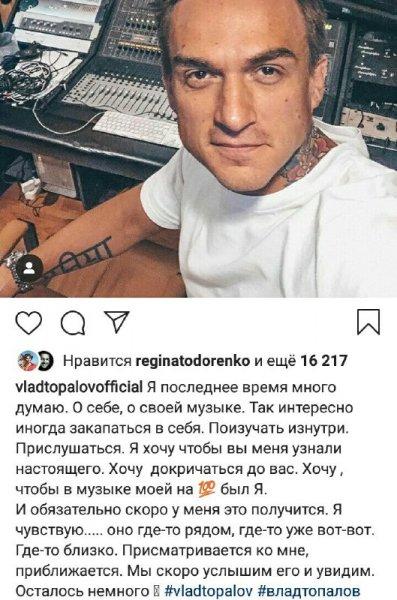 Пока Тодоренко зарабатывает деньги - «музьжик» Топалов «ищет себя в творчестве»