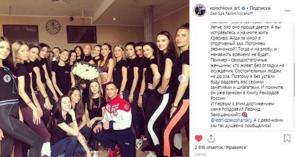 «Шпагат зафиксирован и внесён! 2, 25!»: Волочкова попала в книгу рекордов России