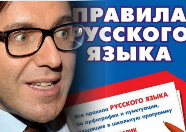 Безграмотные любят диктовать! Малахов опозорился незнанием русского языка