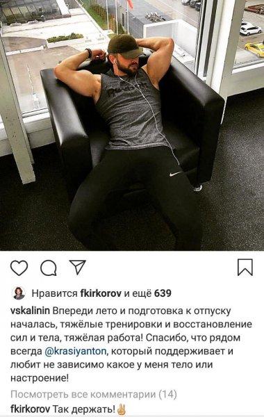 Охмуряет красавчика? Филипп Киркоров публично намекнул на свою нетрадиционную ориентацию
