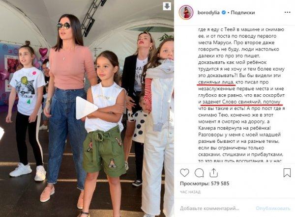 «Свинячьи лица» – «Яжемать» Ксения Бородина вступила в открытый конфликт с хейтерам