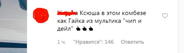 «Как Гайка из мультика» — фанаты высмеяли «модный» образ Бородиной