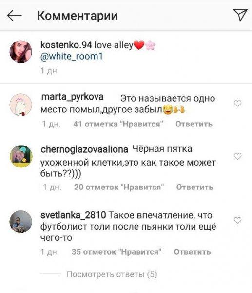 «Чёрная пятка ухоженной кокетки»: Костенко в очередной раз опозорила Тарасова