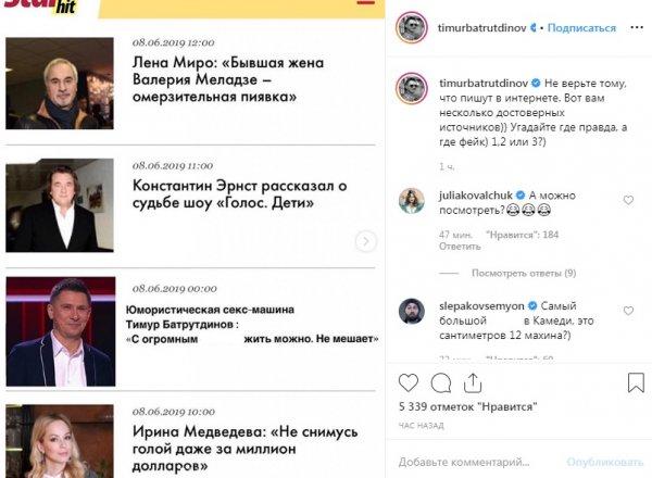 «А можно посмотреть?» - Ковальчук заинтересовалась «огромным достоинством» Батрутдинова
