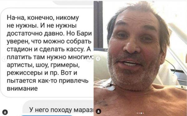 Концерт не окупился? Бари Алибасов комой мог «пропиарить» новый концерт «На-На»