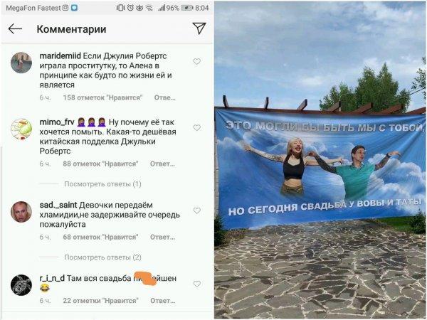 «Дешевая китайская подделка Джульки Робертс»: Водонаева опозорилась на свадьбе друзей - хэйтеры