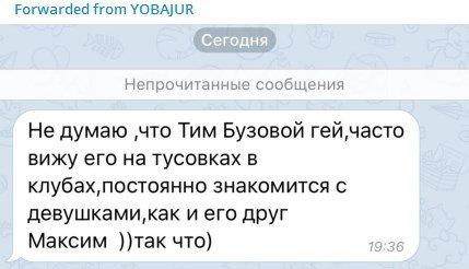 «Подобрала» после Баскова и Киркорова: Бузова опозорилась связью с «радужным» мужчиной?