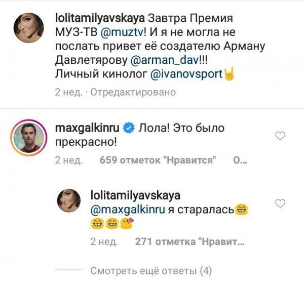 «Лола! Это было прекрасно»: Максим Галкин засмотрелся на «старушку» Лолиту