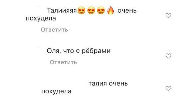 Бузова удалила рёбра - Ольга забыла замазать шрамы в Instagram
