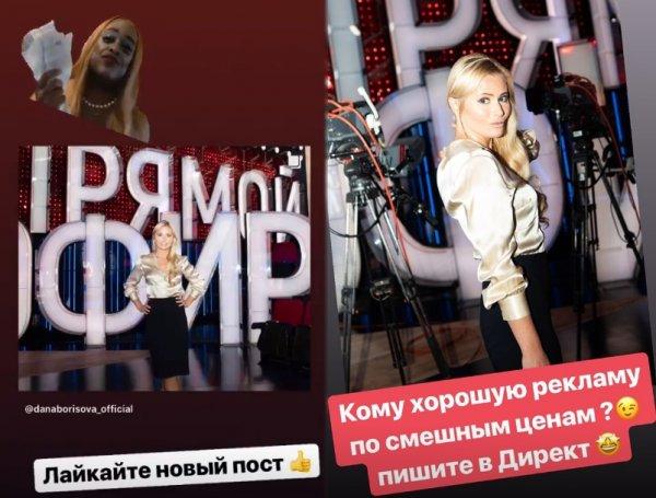 Дочь бы постыдилась! Дана Борисова забыла про самоуважение в поисках лёгких денег