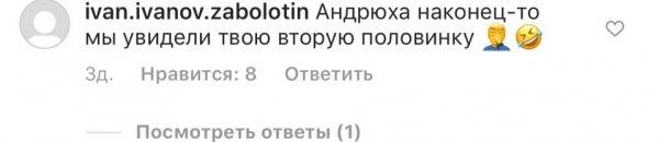 Отдал честь? Комик Андрей Бебуришвили опубликовал фото с новым любовником