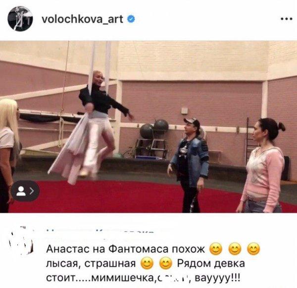 «Анастас – Фантомас» - хейтеры высмеяли Волочкову и её цирковые трюки