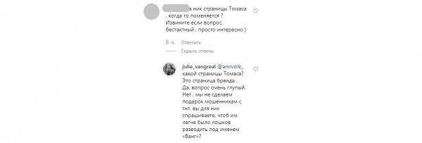 «Ни совести, ни чести, ни мозгов» - Джулия Ванг публично унизила зрителей «Битвы экстрасенсов»