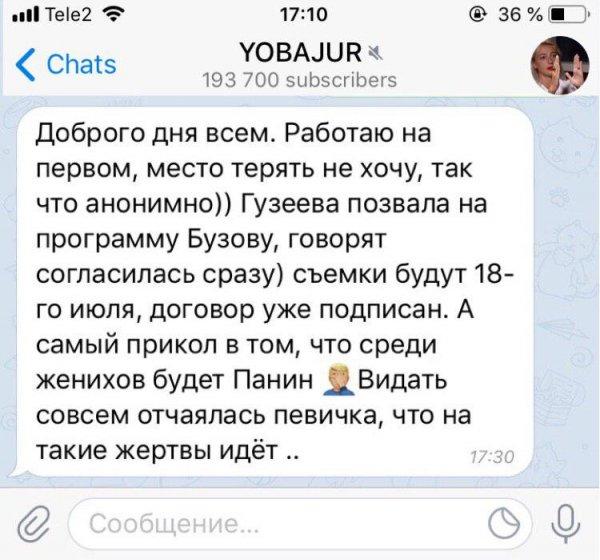 Рейтинг поднимается, муж появляется! Гузеева позвала Бузову на шоу «Давай поженимся!»