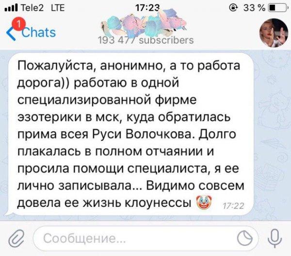 Малик сбежал? Волочкова обратилась к экстрасенсу ради избавления от одиночества