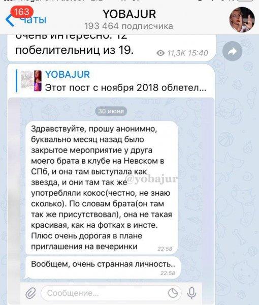 «Наркоманка как Борисова!»: Фанаты обвиняют Темникову в употреблении запрещенных веществ