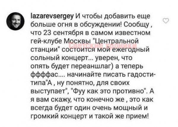 Готовит каминг-аут? Лазарев анонсировал крупный концерт в гей-клубе