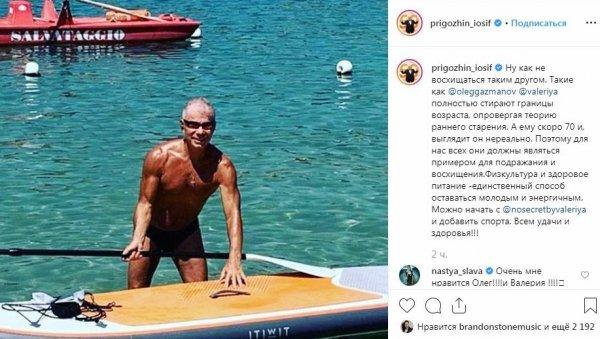 Любовь на троих или как Пригожин «опустил» Валерию на «уровень» Газманова