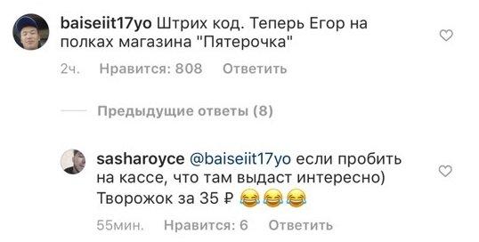 Случайное отражение  Егора Крида в зеркале - заставило пищать поклонниц от восторга