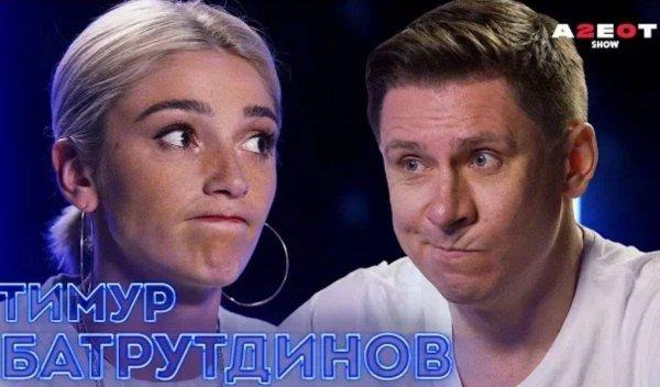 Тимур Батрутдинов рассказал на шоу Ивлеевой, когда закроют Comedy Club