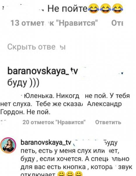 Бузова 40+. Безголосая Юля Барановская займется музыкальной карьерой