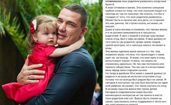 «Зина» осмелела? Курбан Омаров готовит Бородину к скорому разводу
