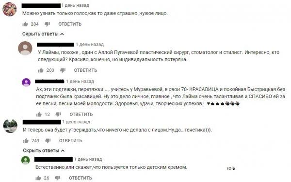 «Подтяжки-перетяжки»: В Сети перестали узнавать «чужое лицо» Лаймы Вайкуле